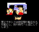 Feedback MSX The girlfriend always dies at the beginning of a good shmup