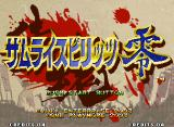 Samurai Shodown V Neo Geo Title screen (Japanese version).