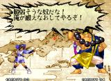 Samurai Shodown V Neo Geo Map screen and pre-match dialogue (only in the Japanese version).