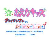 Oeka Kids: Anpanman no Hiragana Daisuki NES Title screen