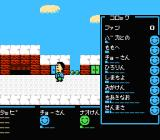 Bakushō! Star Monomane Shitennō NES Viewing available actions