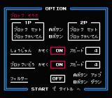 Rampart NES Options menu