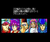 Exile MSX The rest of the party