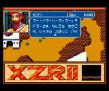 Exile MSX The priest in the mosque tells you to go to the desert of Syria