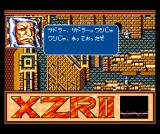 Exile MSX You find your friend Fakhyle held prisoner