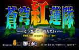 Sōkyūgurentai SEGA Saturn The title screen (running in 704x448 (well, 352x448, really) resolution.