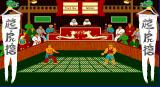 Bloodsport DOS Was your training successful? Try the tournament.