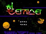 Phantasy Star SEGA Master System Korean Title Screen