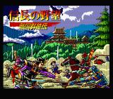Nobunaga's Ambition II MSX Title Screen