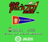 Bases Loaded 4 NES Japanese title screen