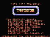 Temptations MSX Title screen