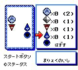 Arle no Bōken: Mahō no Jewel Game Boy Color Inserting jewels into a card