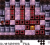 Arle no Bōken: Mahō no Jewel Game Boy Color Try to find the right path to the chest