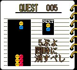 Nazo Puyo 2 Game Gear Quest 005: Eliminate 5 puyos at once
