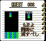Nazo Puyo 2 Game Gear Quest 008: Eliminate 9 puyos at once