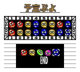 Nazo Puyo 2 Game Gear Select which order they come in