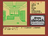 Young Sherlock: The Legacy of Doyle MSX Crime scene
