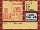 Young Sherlock: The Legacy of Doyle MSX Rosane's bedroom