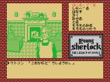 Young Sherlock: The Legacy of Doyle MSX Living room