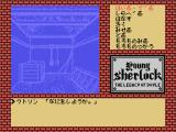 Young Sherlock: The Legacy of Doyle MSX Shack