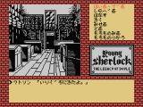 Young Sherlock: The Legacy of Doyle MSX Library