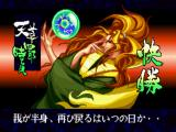 "Samurai Shodown IV: Amakusa's Revenge PlayStation Post-battle screen (after a successful ""No Contest"" move)"