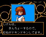 Madō Monogatari 1-2-3 MSX It's the final day of the magic kindergarten...