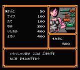 Mōryō Senki Madara NES Weapons shop