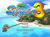 Sexy Beach 3 Windows Title screen