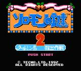 Fire 'n Ice NES Japanese title screen