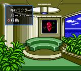 Cyber Knight II: Chikyū Teikoku no Yabō SNES Galvodirge's Lounge is used to switch between party members