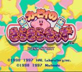 Kirby's Star Stacker SNES Title screen.