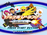 Chocobo Racing title screen (Japanese)