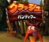 Crash Bandicoot PlayStation Japanese title screen (start, load and options, no password).