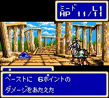 Shining Force Gaiden: Final Conflict Game Gear Hitting for 6 points of damage