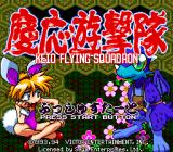 Keio Flying Squadron SEGA CD Title Screen