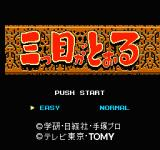 Mitsume ga Tooru NES Title screen