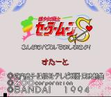 Bishōjo Senshi Sailor Moon S: Kondo wa Puzzle de Oshioki yo!! SNES Japanese title screen