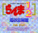 Ranma 1/2: Chōgi Ranbu-hen SNES Title screen.