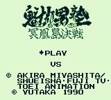 Sakigake Otokojuku: Meiōtō Kessen Game Boy Title screen and game selection