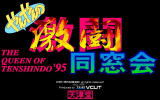 Queen of Tenshindo 95 Windows Game title