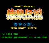 Fatal Fury SNES Japanese title screen.