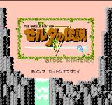 The Legend of Zelda NES Title Screen (Famicom Disk System version)