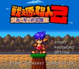 Congo's Caper SNES Title screen / Main menu (Japanese version).