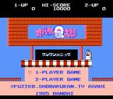 Chubby Cherub NES Title screen (Japan)
