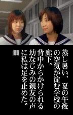 Terrors 2 WonderSwan Color School girls chit-chat unaware of their impending trials.