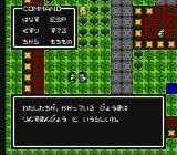 Hoshi o Miru Hito NES The hero tries to find consolation in dating. It doesn't seem to work.