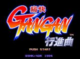 Aggressors of Dark Kombat Neo Geo Title screen (Japanese version).