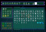 Devil Summoner: Soul Hackers SEGA Saturn Cool detail: enter your name as part of a hacking sequence.
