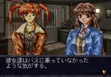 Dōkoku Soshite... SEGA Saturn Talking to two girls at once.